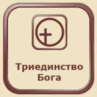 Триединство Бога