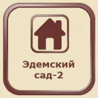 Эдемский Сад - 2